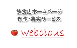 飲食店ホームページ制作・集客サービス webciousウェブシャス
